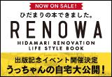 出版記念イベント開催決定 うっちゃんの自宅大公開