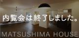 matushima_kako.jpg