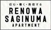 住む・働く・発信する「RENOWA SAGINUMA APARTMENT」内覧会開催