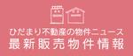 saishin_blog_bnr.jpg
