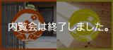屋島中子、松島子 内覧会のご案内