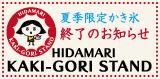 HIDAMARI KAKI-GORI STAND 閉店のお知らせ