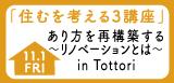 kouza_tottori_b.jpg
