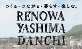 『RENOWA YASHIMA DANCHI』つくる・つながる・暮らす・楽しむ。