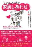 「ムリなし不動産」で家族しあわせ!表紙.jpg