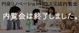 円座Hachi