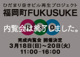 ひだまり空きビル再生プロジェクト『福岡町 FUKUSUKE』完成内覧会 終了しました。