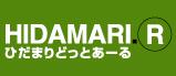 hidamarir_banner.jpg