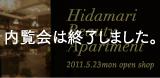 HIDAMARI NEWS