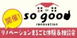 sogood_blog.jpg